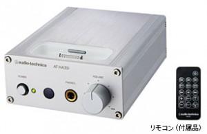 iPod専用デジタルリンクヘッドホンアンプ