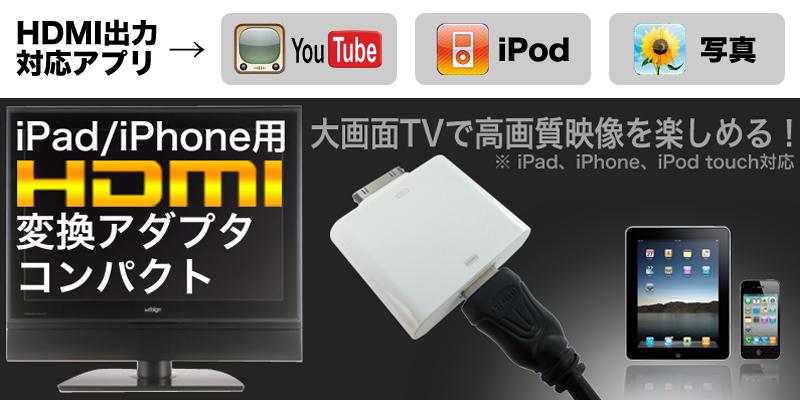 iPad/iPhone用HDMIアダプタコンパクト